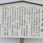 道ノ上遺跡